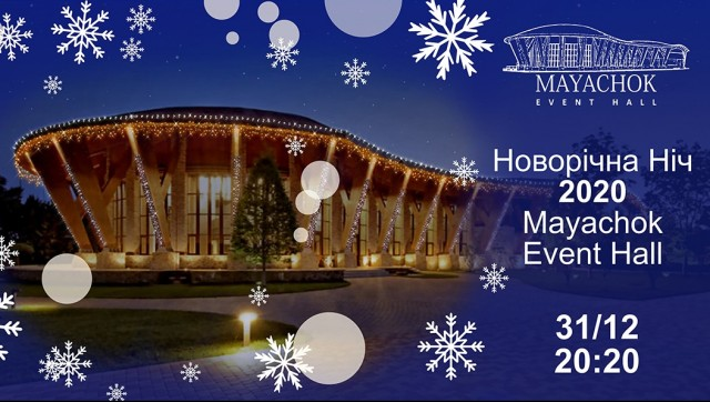 Новорічна ніч 2020 у Mayachok Event Hall