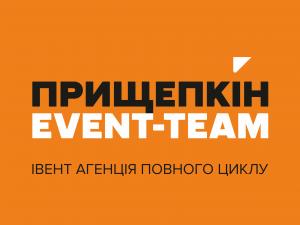 Прищепкин Event-Team - ивент-агентство полного цикла