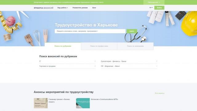 "Запущен новый проект ""Ярмарка вакансий"""